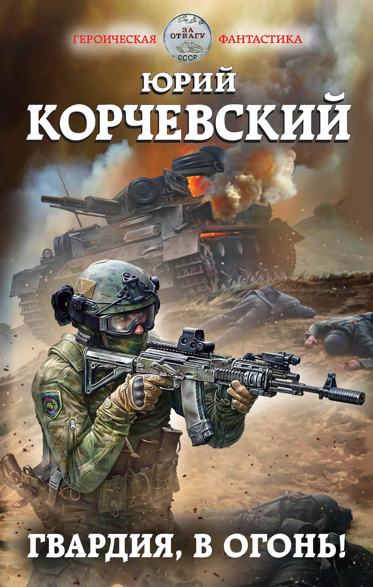 Юрий Корчевский Гвардия, в огонь!