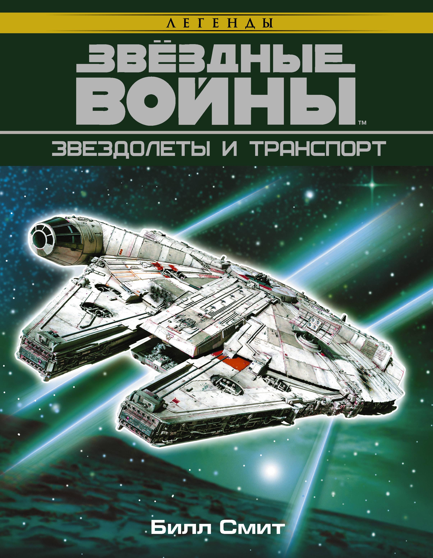 Билл Смит Звездные войны. Звездолеты и транспорт