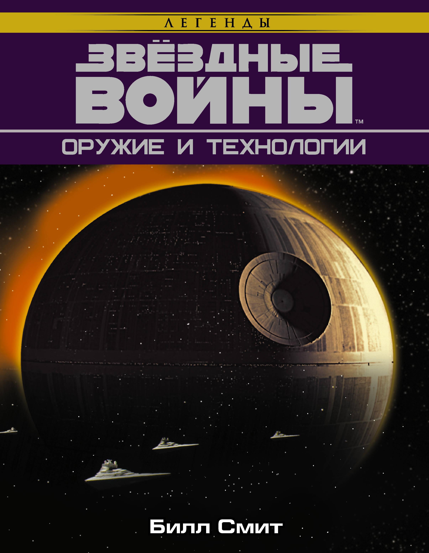 Билл Смит Звездные Войны. Оружие и технологии