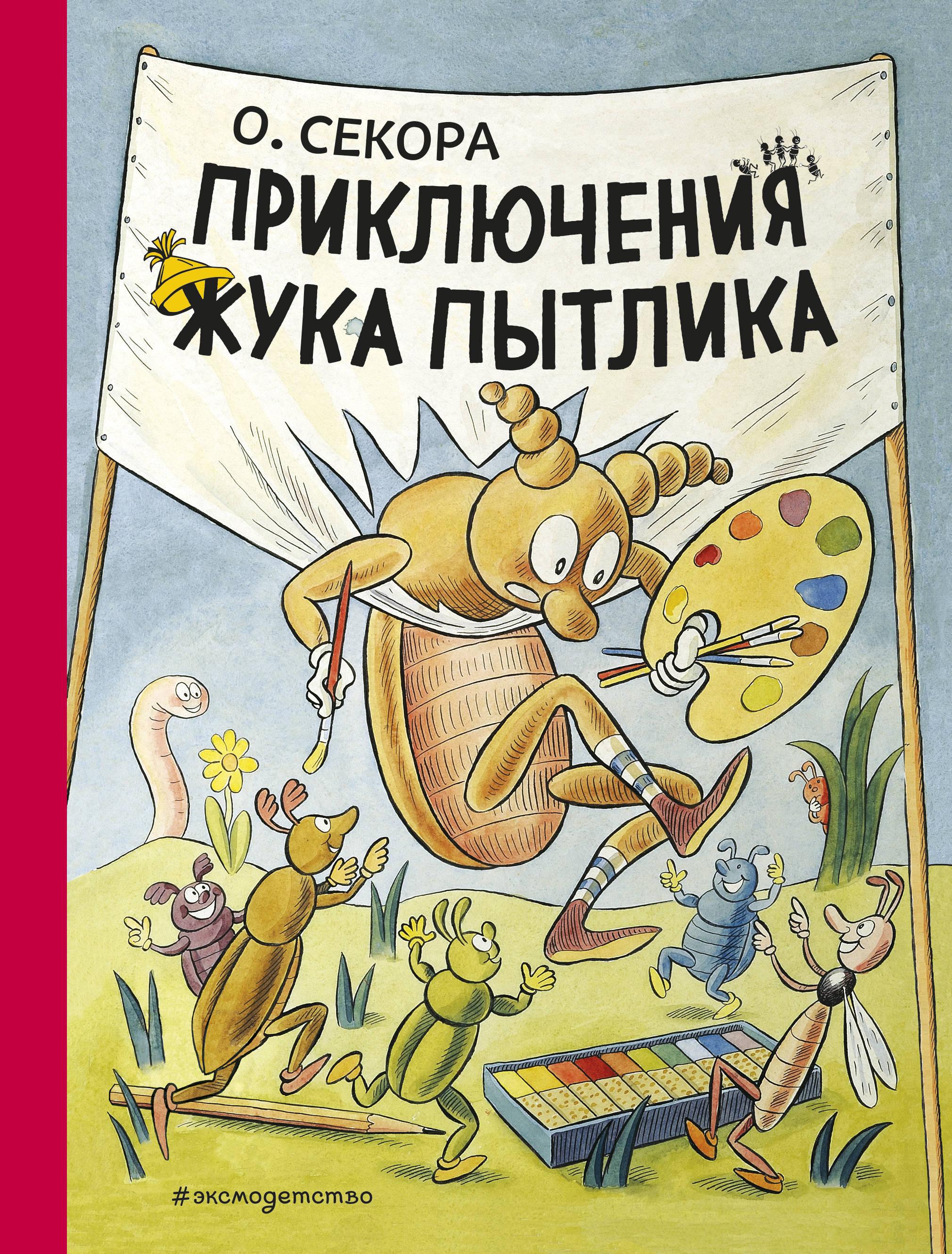 Секора Ондржей Приключения жука Пытлика