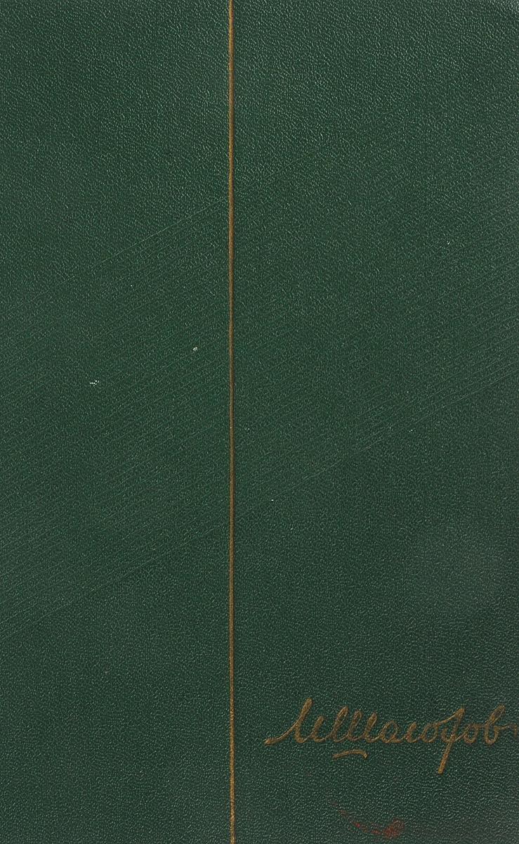 Шолохов М.А. М. Шолохов. Собрание сочинений в 9 томах. Том 6