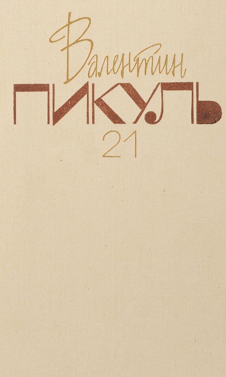 Пикуль В.С Валентин Пикуль. Собрание сочинений. В 26 томах. Том 21. Честь имею
