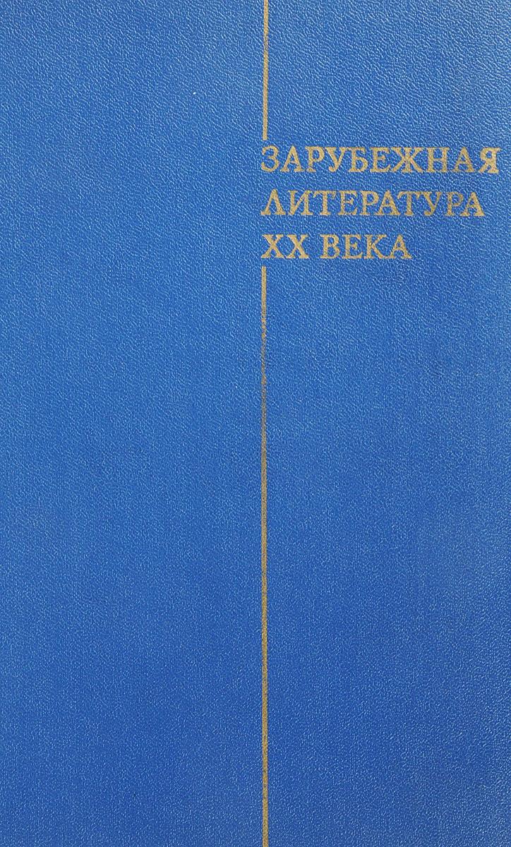 Зарубежная литература ХХ века (1871-1917)