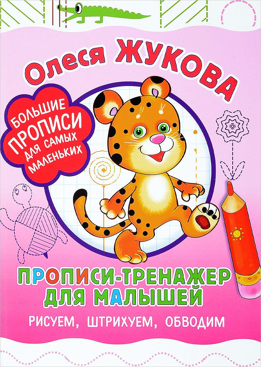 Олеся Жукова Прописи-тренажер для малышей. Рисуем, штрихуем, обводим олеся жукова логопедические прописи для будущего первоклассника