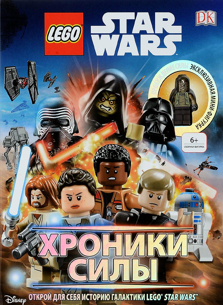 LEGO Star Wars. Хроники Силы (+ 1 фигурка)