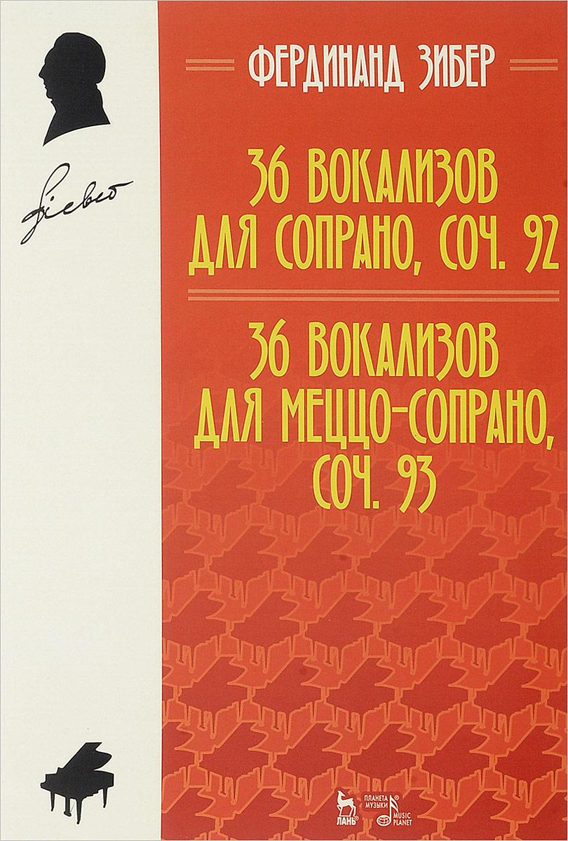 Фердинанд Зибер Фердинанд Зибер. 36 вокализов для сопрано, соч. 92. 36 вокализов для меццо-сопрано, соч. 93. Учебное пособие цена