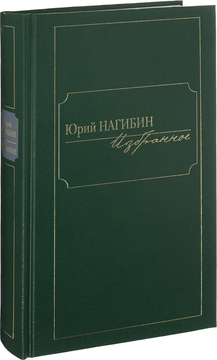 Юрий Нагибин Юрий Нагибин. Избранное