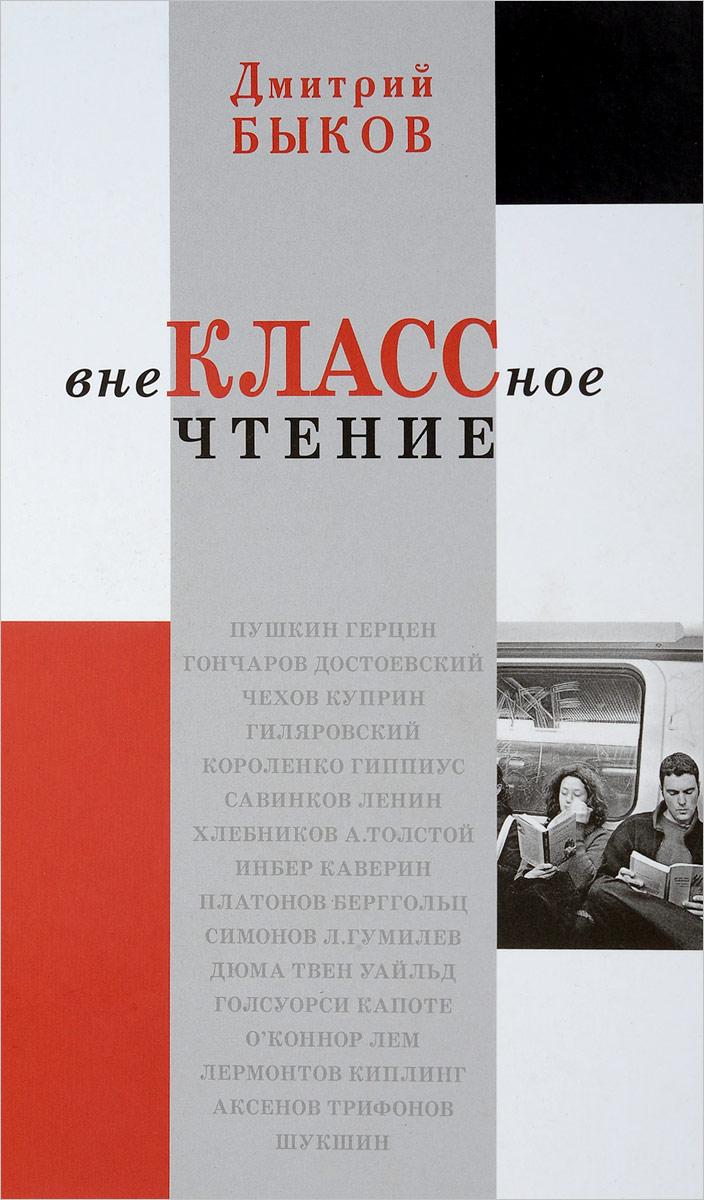 Дмитрий Быков Внеклассное чтение