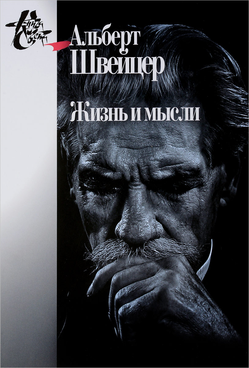 Альберт Швейцер Жизнь и мысли