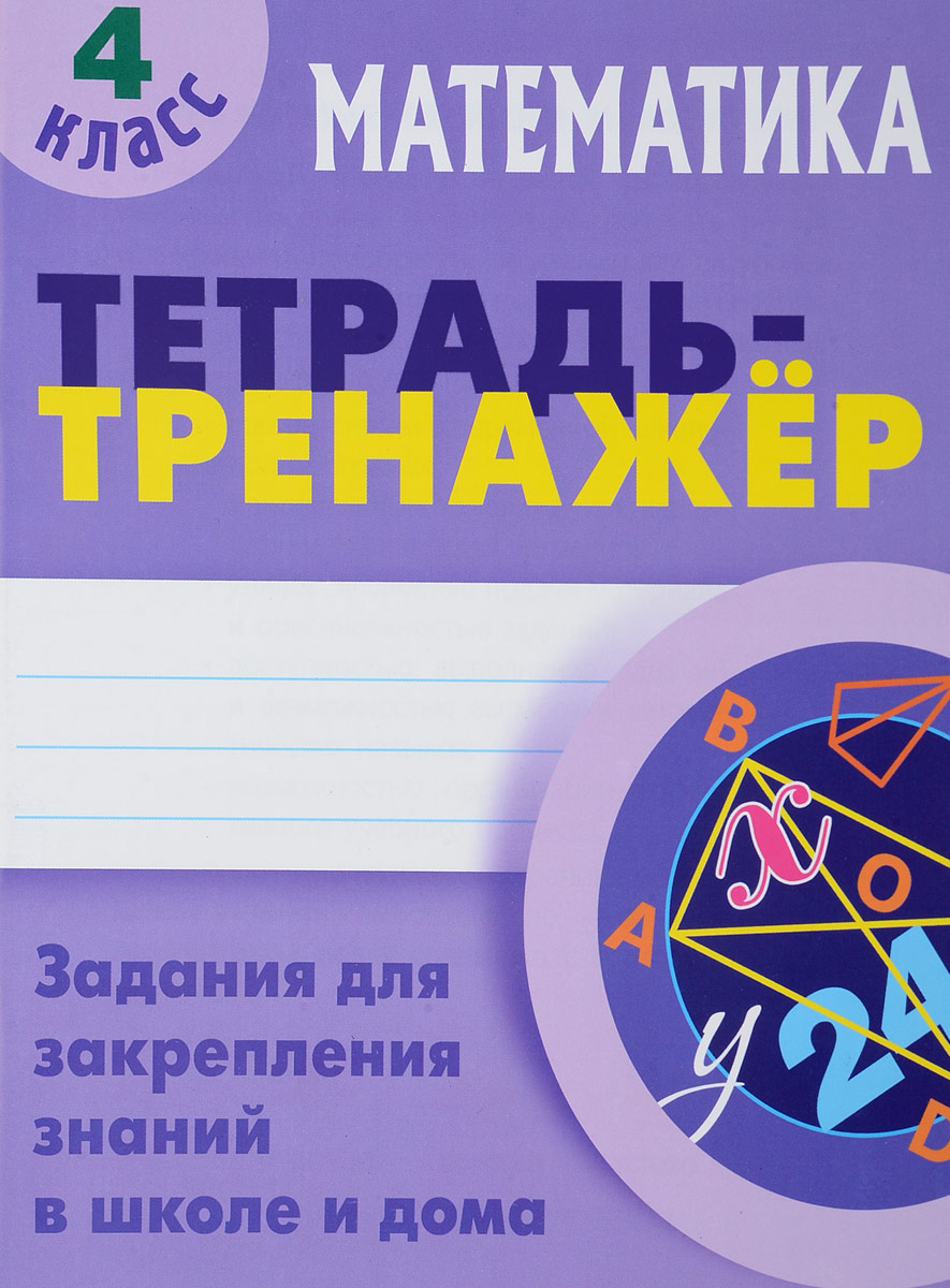 С. В. Петренко Математика. 4 класс. Тетрадь-тренажер