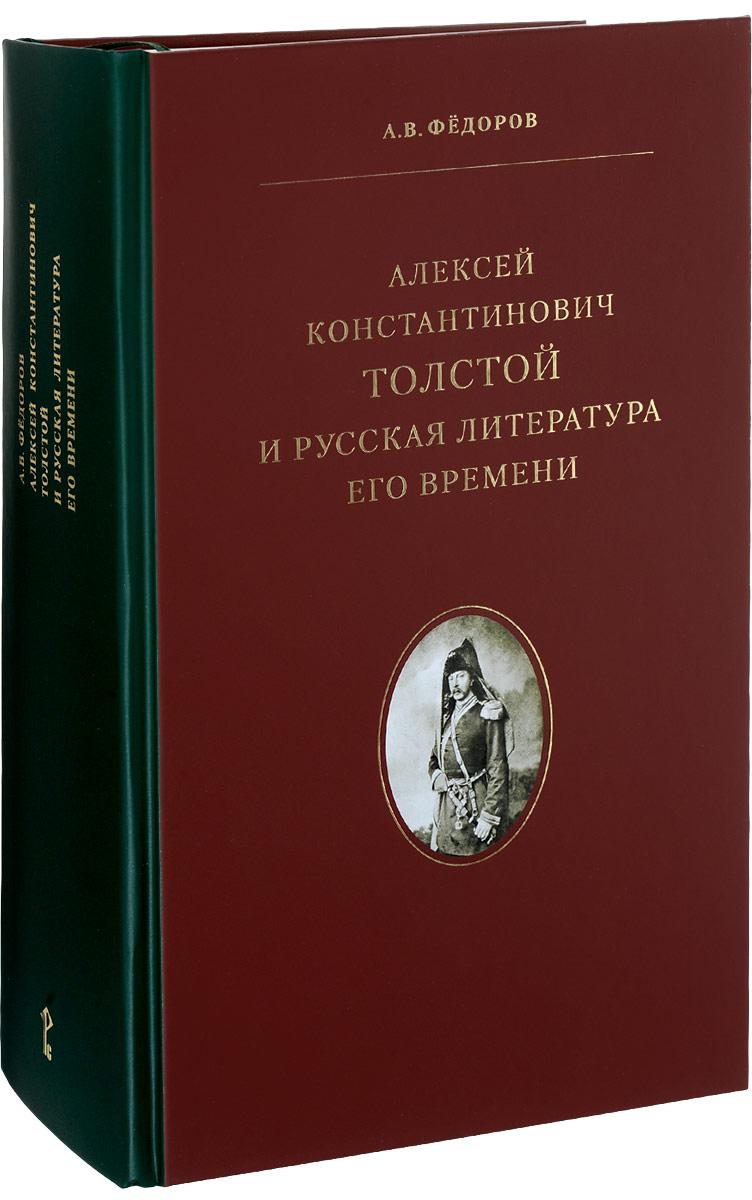 А. В. Федоров Алексей Константинович Толстой и русская литература его времени