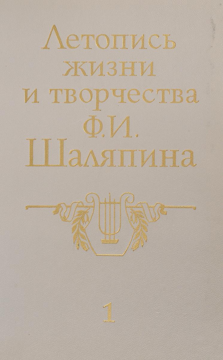 Фото - Летопись жизни и творчества Ф.И. Шаляпина. В 2 книгах. Книга 1 летопись жизни и творчества с а есенина в 5 томах книга 1