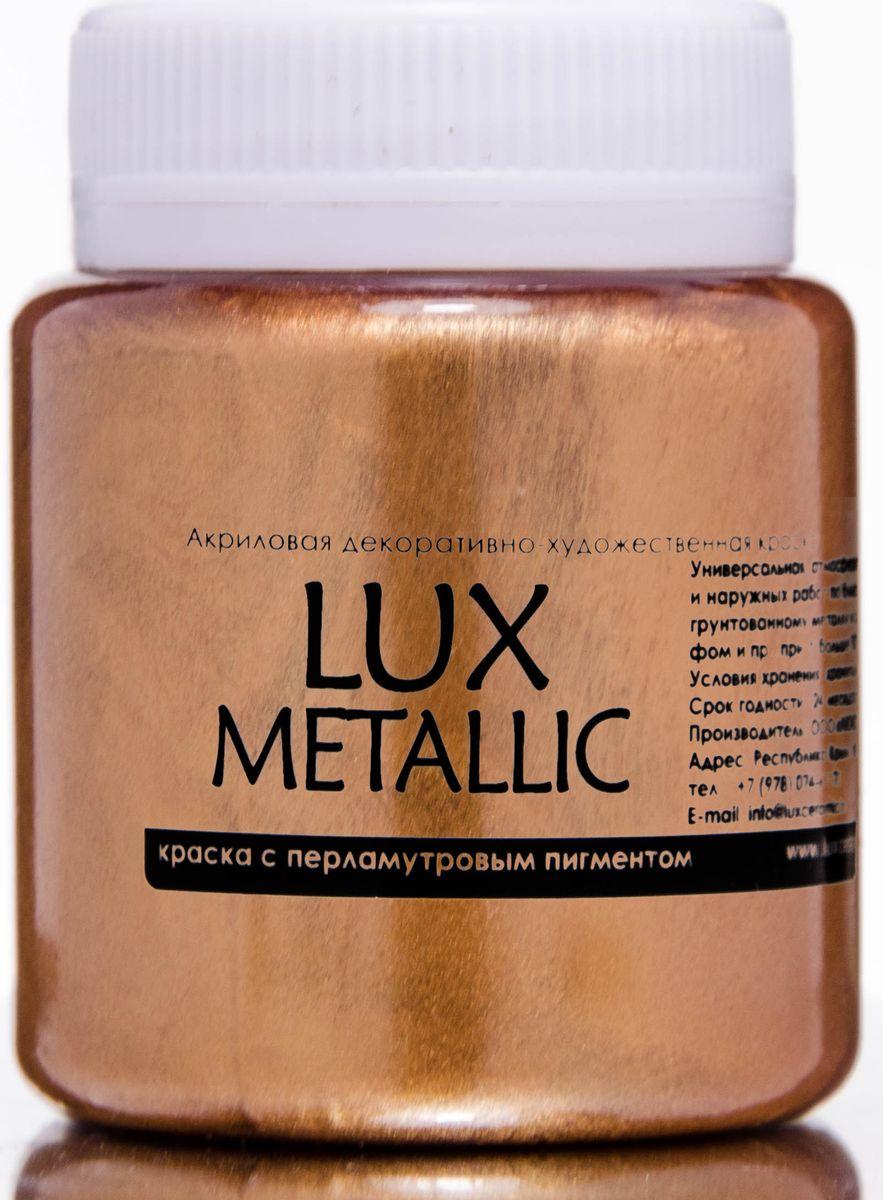 Luxart Краска акриловая LuxMetallic цвет бронза 80 мл