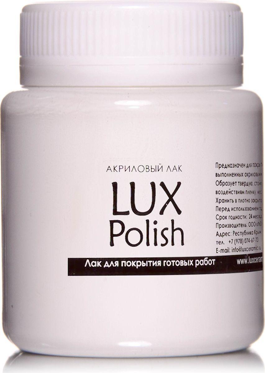 Luxart Лак для творчества акриловый LuxPolish матовый 80 мл цены
