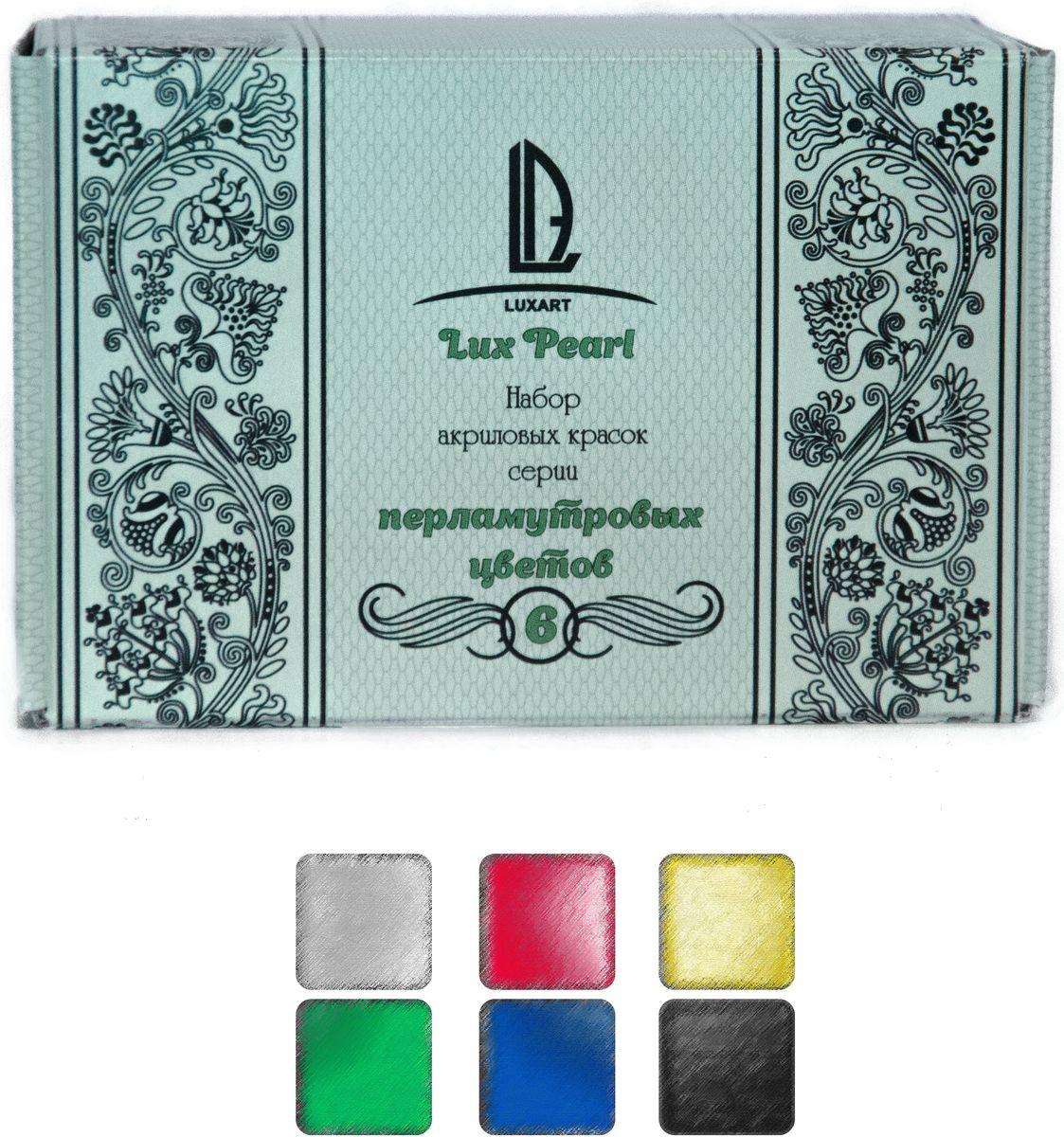 Luxart Набор акриловых красок LuxSet Pearl 6 цветов 20 мл