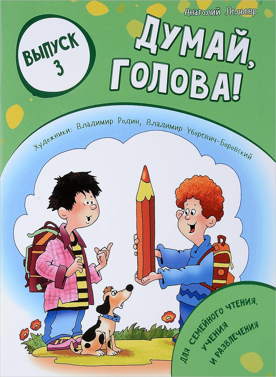 Анатолий Лельевр Думай, голова! Выпуск 3
