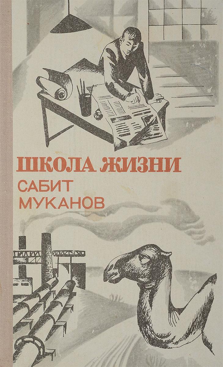 Муканов С. Школа жизни. Книга 3. Годы возмужания