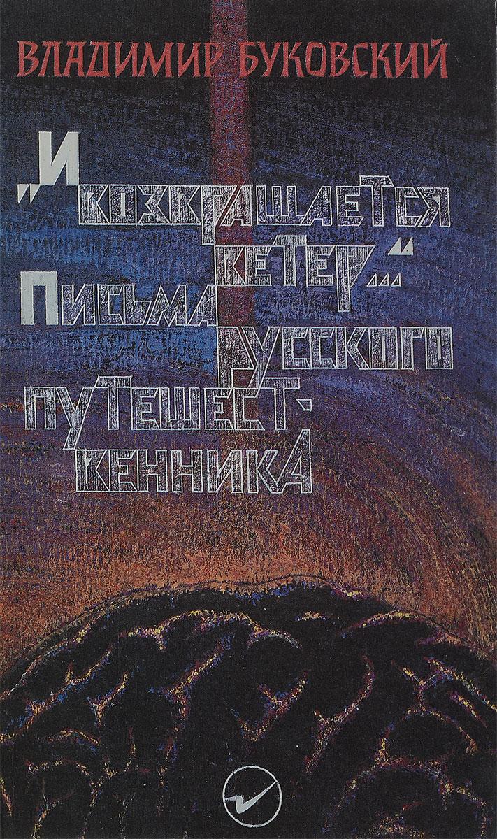 Буковский В. И возвращается ветер... Письма русского путешественника