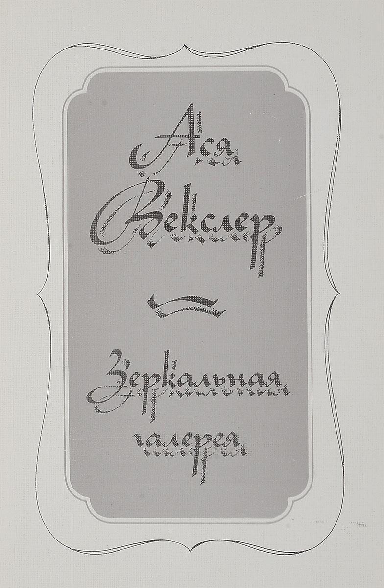 Векслер А. Зеркальная галерея а векслер 10 маршрутов по москве