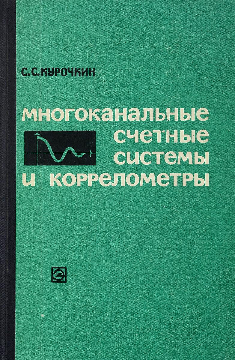 Курочкин С.С. Многоканальные счетные системы и коррелометры