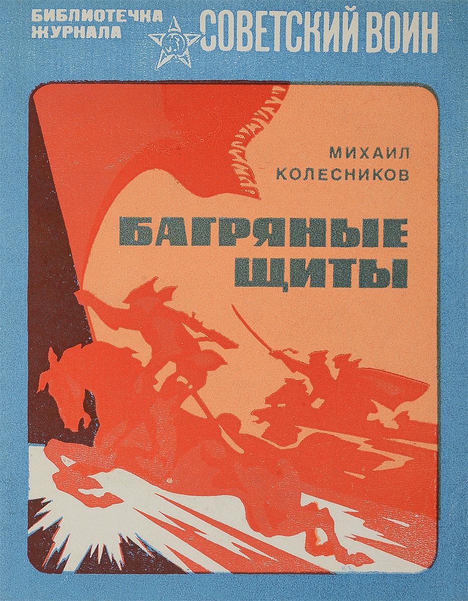 Михаил Колесников Багряные щиты щиты для кухни