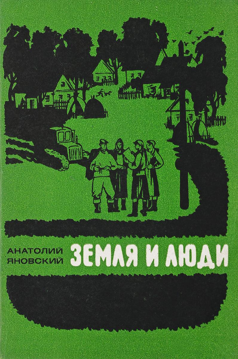 Анатолий Яновский Земля и люди