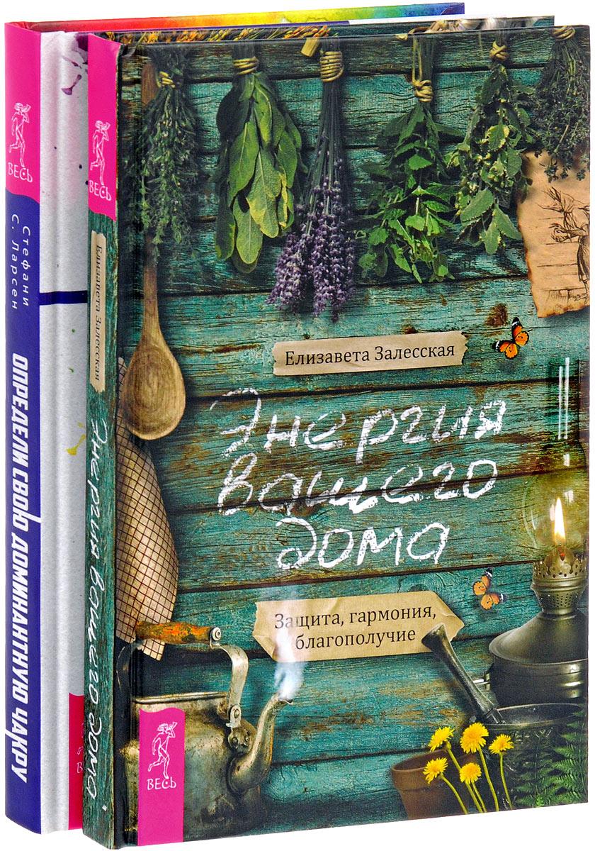 Елизавета Залесская, Стефани С. Ларсен Энергия вашего дома. Определи свою доминантную чакру (комплект из 2 книг) ошо стефани с ларсен определи свою доминантную чакру внутренний свет творчество комплект из 3 книг