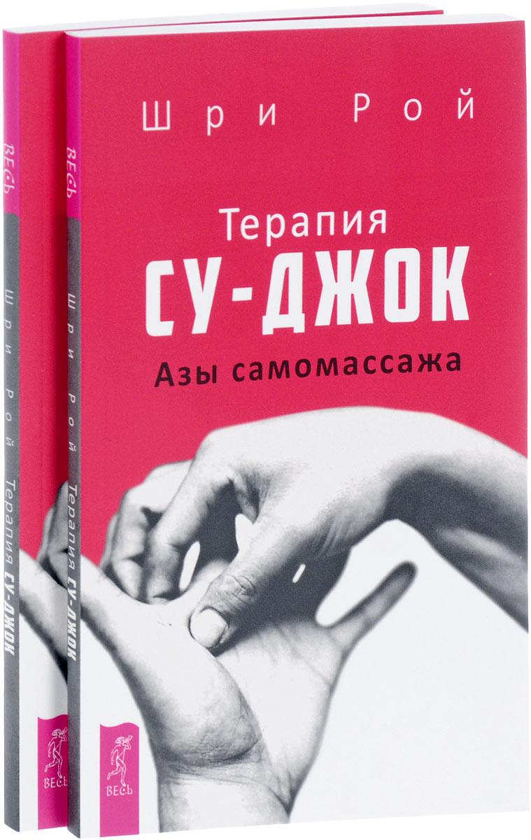 Шри Рой Терапия су-джок. Азы самомассажа (комплект из 2 книг) су джок терапия фильм 2