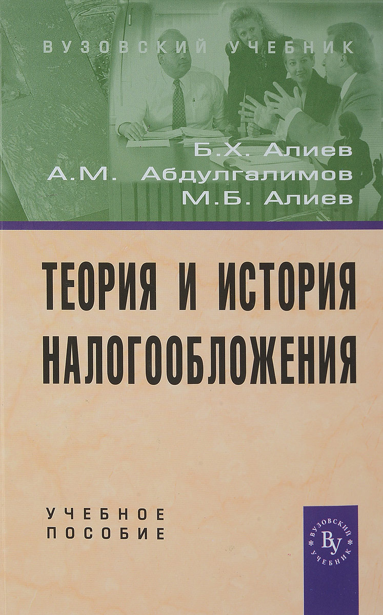цены Алиев Б.Х., Абдулгалимов А., М. Алиев Теория и история налогообложения