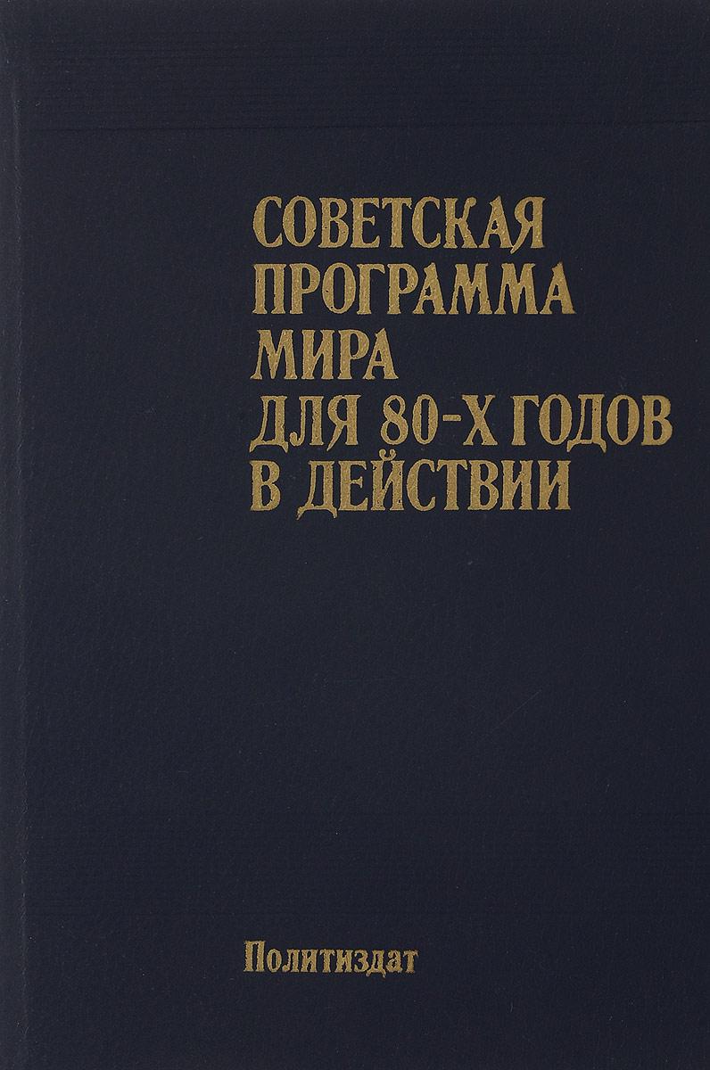 Советская программа мира для 80-х годов в действии