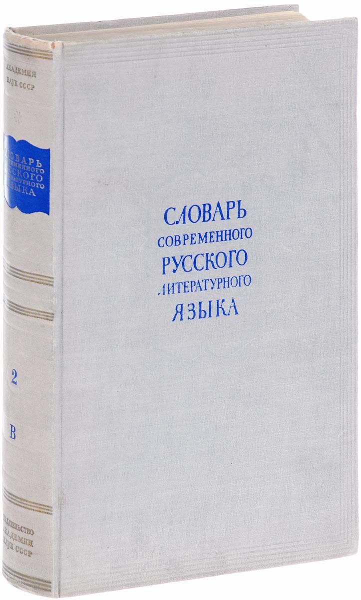 Словарь современного русского литературного языка. Том 2. В