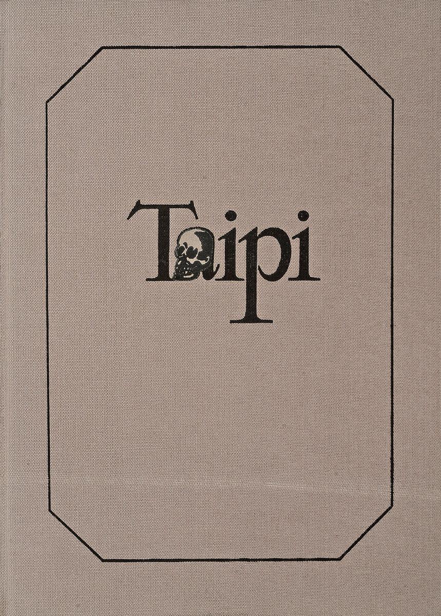 Herman Melville Taipi цена в Москве и Питере