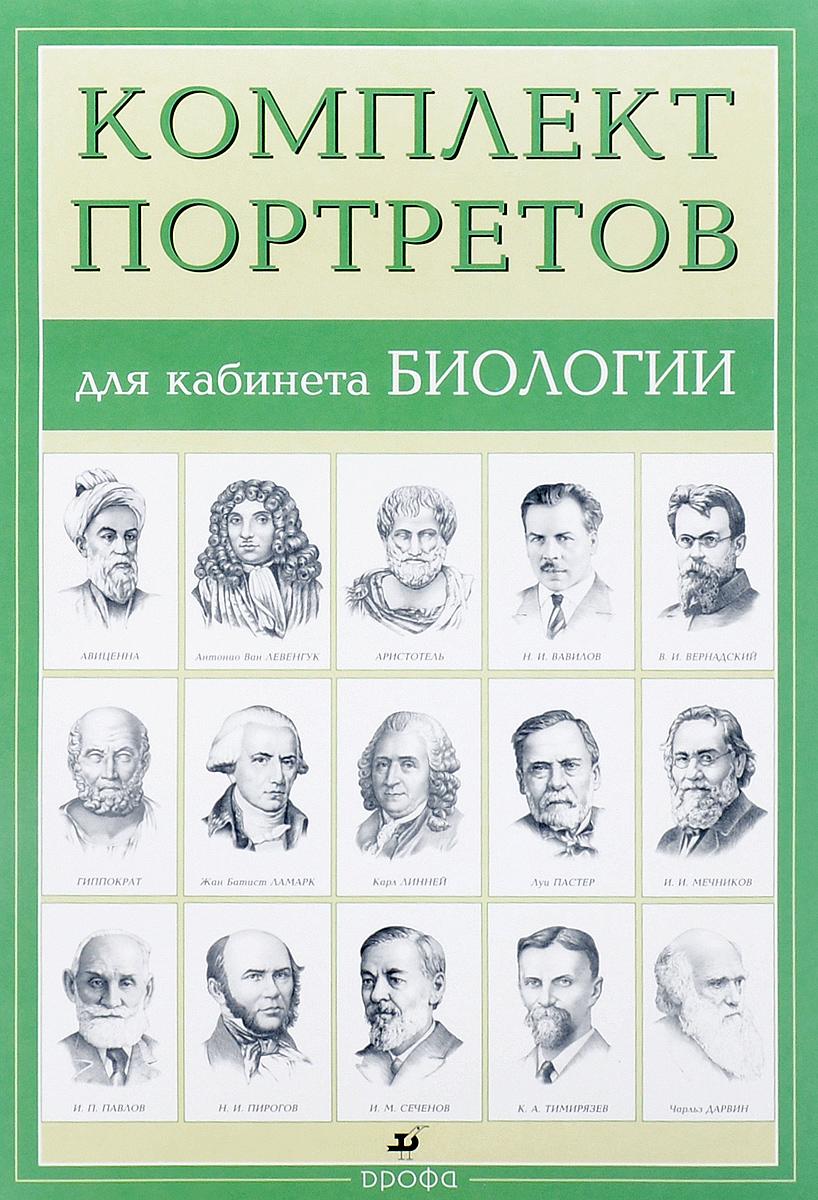 Портреты для кабинета биологии (комплект из 15 портретов). Наглядное пособие