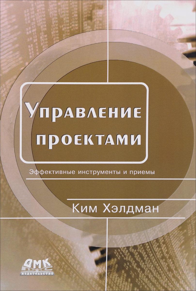 Управление проектами. Быстрый старт Книга содержит базовую информацию...