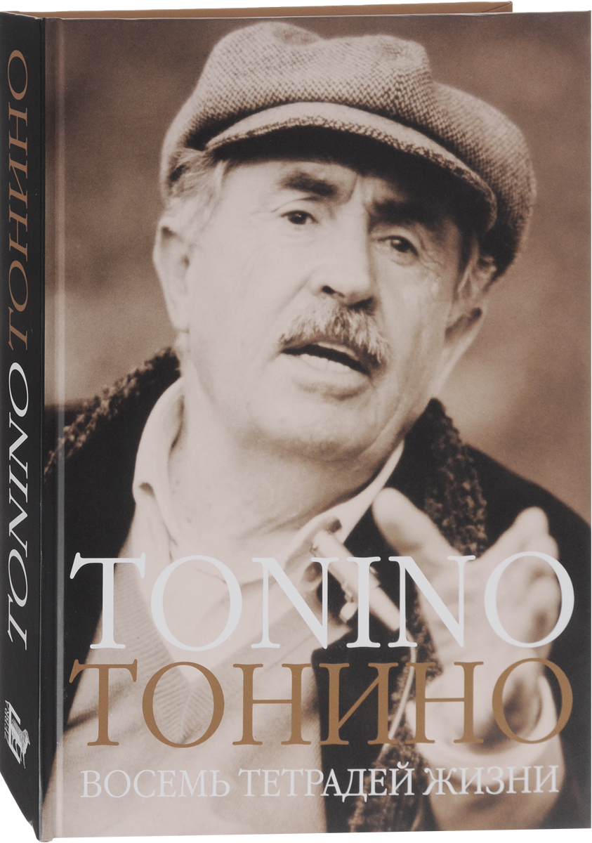 Тонино Гуэрра Тонино. Восемь тетрадей жизни картина дня