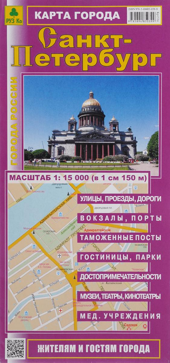Санкт-Петербург. Карта города