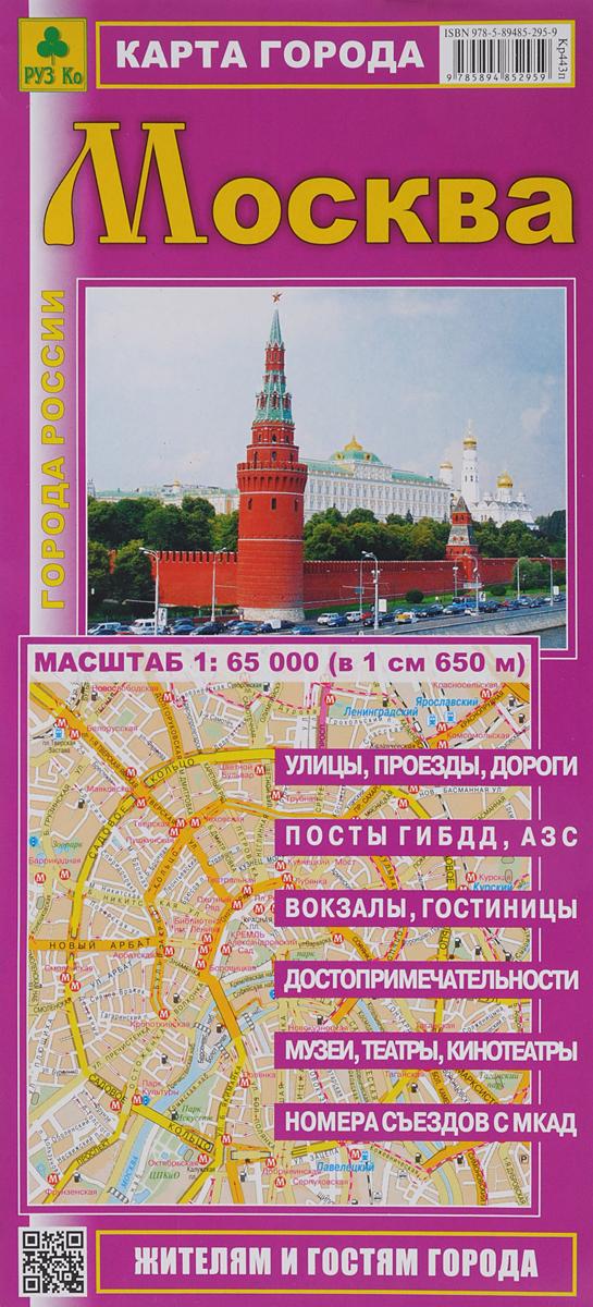 Москва. Карта города москва в кармане парки и улицы 6 маршрутов 65 игр и заданий