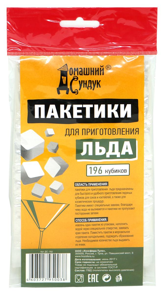 Пакеты для льда Домашний Сундук, 196 шт пакеты для путешествий traveler
