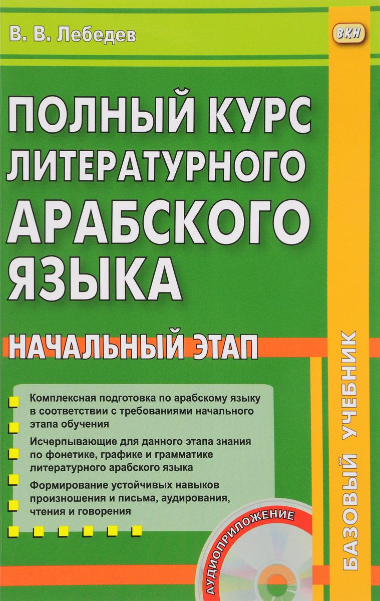 В. В. Лебедев Полный курс арабского литературного языка. Начальный этап + CD недорого