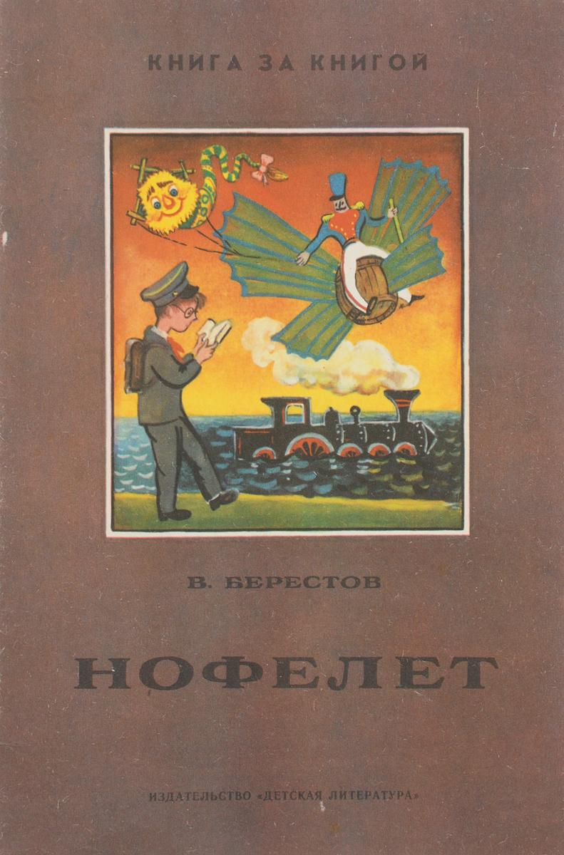 Фото - Берестов В. Нофелет детская литература