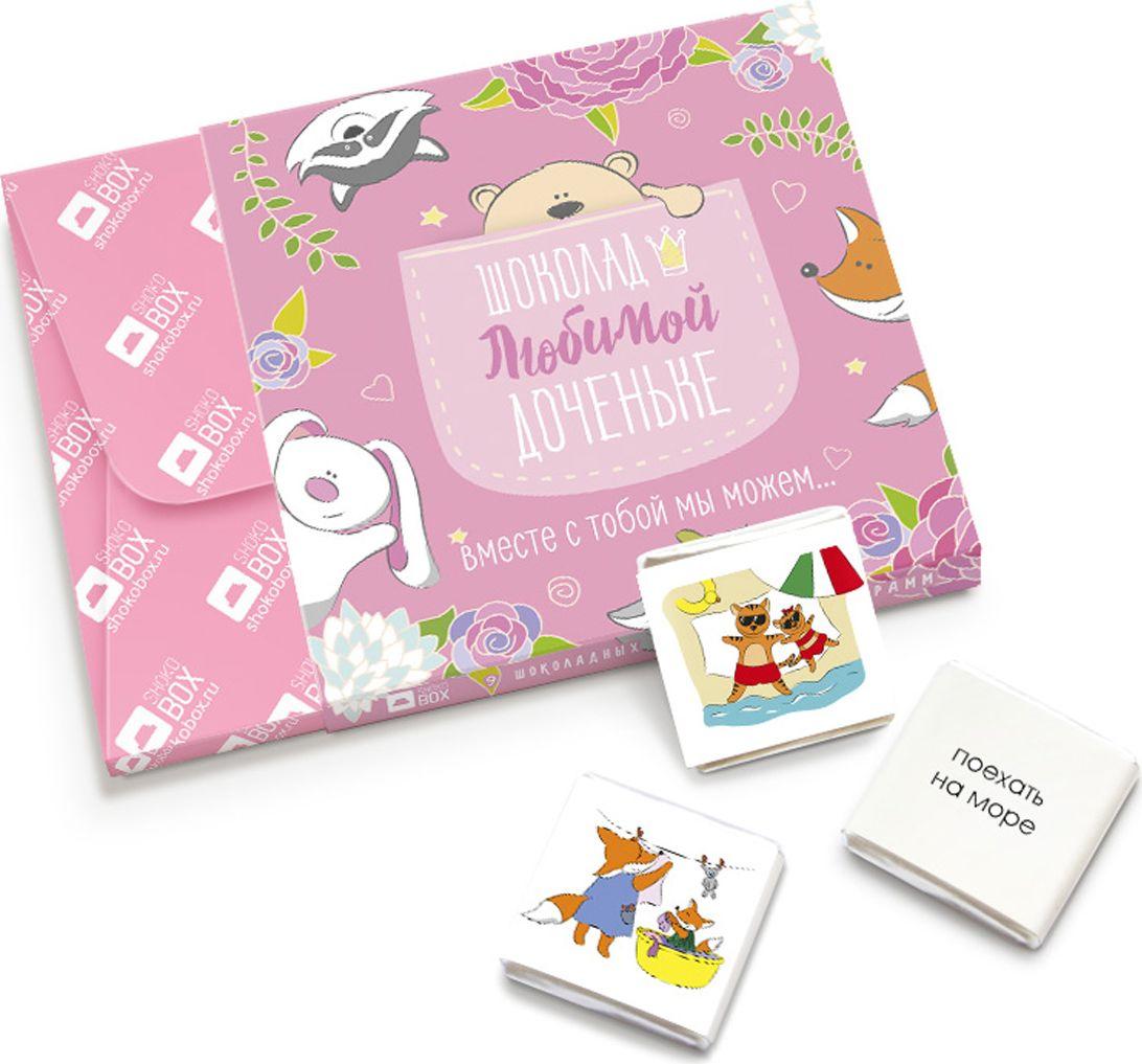 цена на Shokobox Любимой доченьке шоколадный набор, 45 г