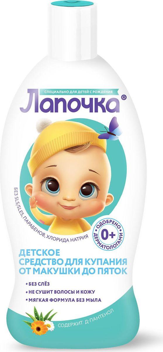 Лапочка Средство для купания детское от макушки до пяток 300 мл36263Детское средство для купания Лапочка предназначено для купания детей с рождения. Не раздражает глаза, не содержит мыла. Не содержит сульфатов (SLS,SLES), хлоридов, парабенов и красителей. Натуральный экстракт календулы и ромашки снимает воспаление и обладает природным антисептическим действием. Д-пантенол предохраняет чувствительную кожу ребенка от пересушивания и обеспечивает заживление раздражений и покраснений. Гипоаллергенная отдушка, входящая в состав средства, подарит прекрасное настроение маме и малышу. Удобная упаковка позволяет открывать и закрывать флакон одной рукой. Все продукты серии Лапочка одобрены и рекомендованы врачами-дерматологами Научно-практического центра по экспертной оценке качества и безопасности продуктов питания и косметики НПЦ Космопродтест по результатам тестирования и клинической апробации. Товар сертифицирован.