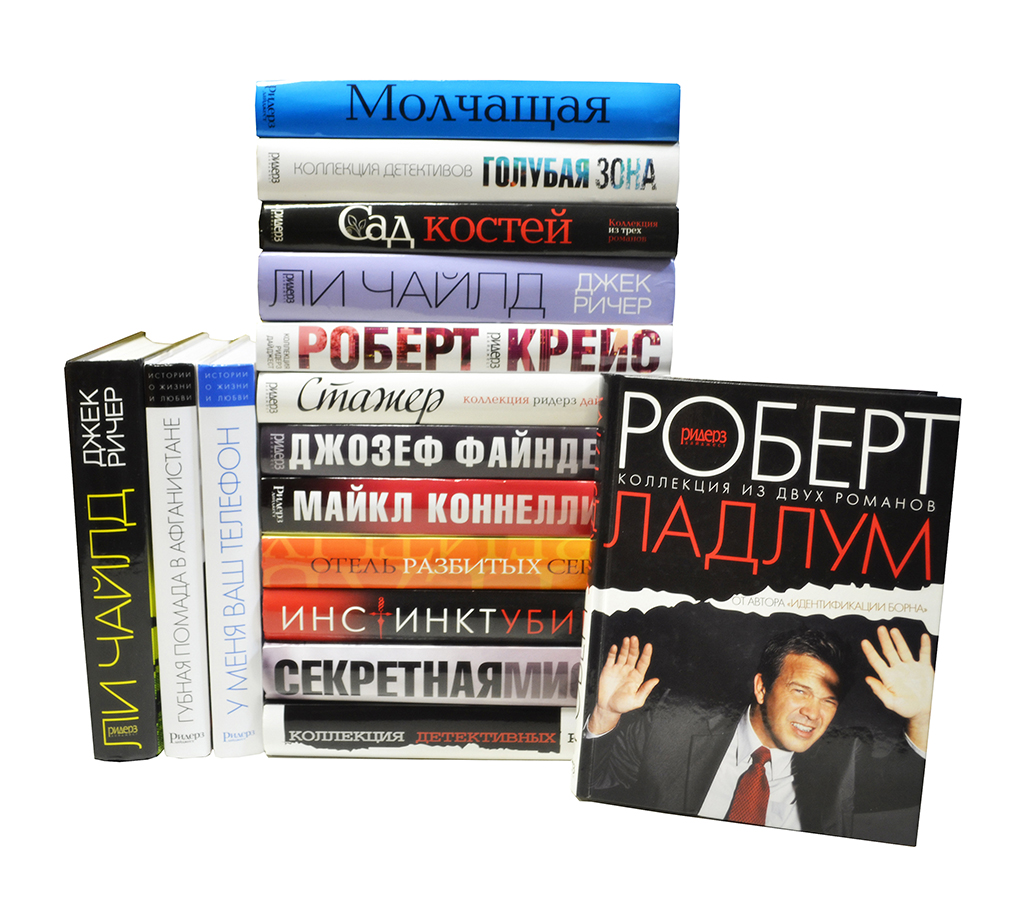 Серия Коллекция Ридерз Дайджест(комплект из 16 книг) серия коллекция исторических романов комплект из 21 книг