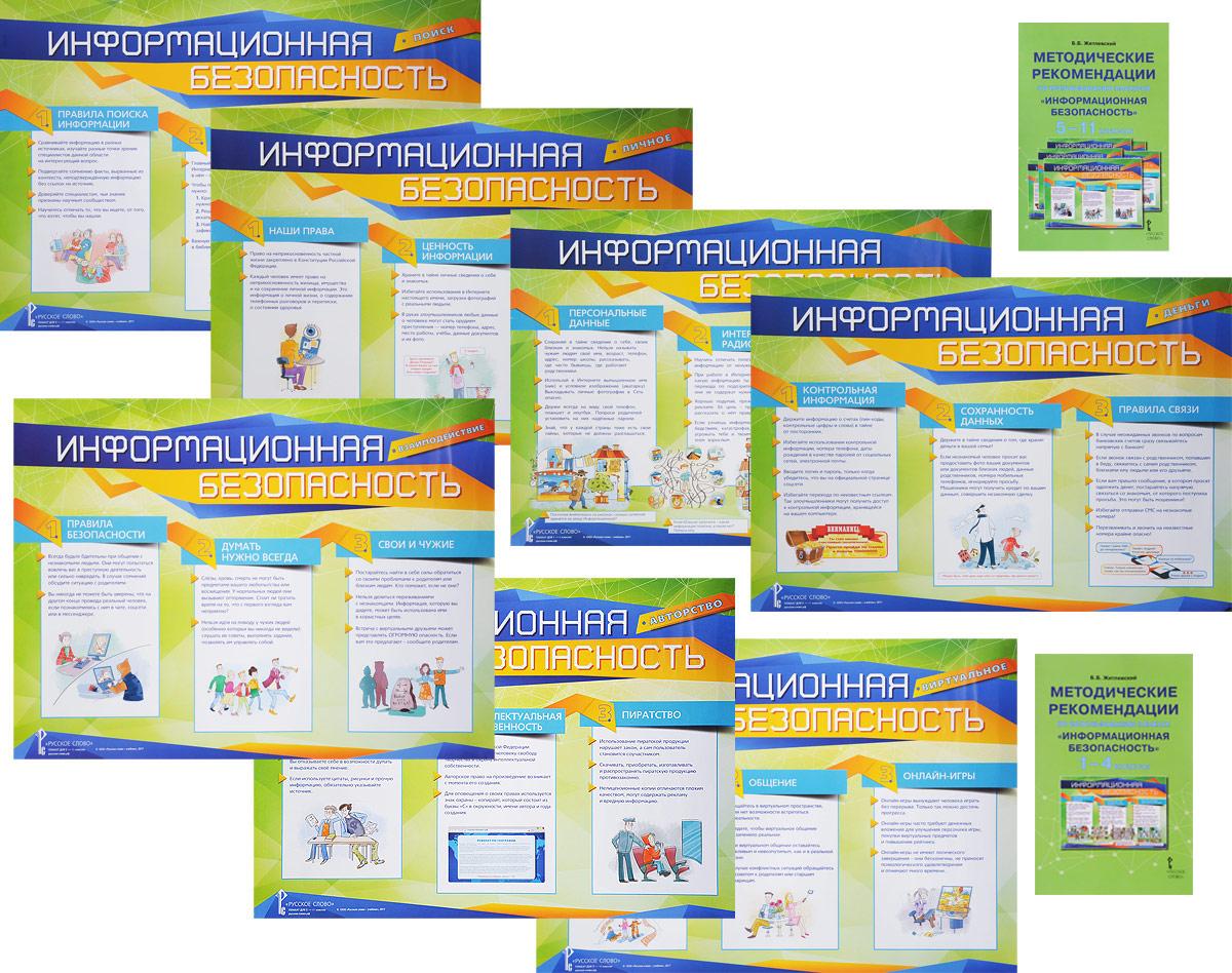 Б. Б. Житлевский Информационная безопасность. 1-11 класс (комплект из 2 книг + 7 плакатов) fenix комплект из двух плакатов жаркие страны космическое приключение