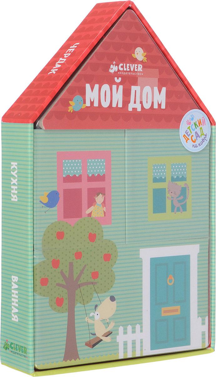 Мой дом (комплект из 3 книг)