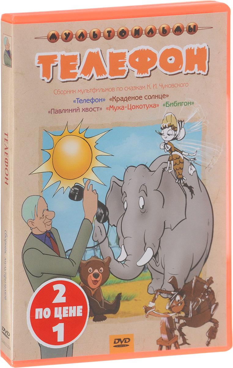 2в1 Мультфильм в подарок: Телефон (сб. м-ф) по сказкам Чуковского К.И. / Тараканище (сб. м-ф) по сказкам Чуковского К.И. (2 DVD) 4в1 в мире сказок часть 2 сб м ф 07 часть 08 часть самый большой друг жар птица 4 dvd
