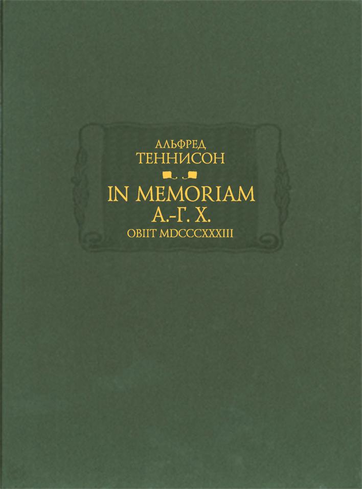 Альфред Теннисон In Memoriam А.-Г. Х. Obiit MDCCCXXXIII