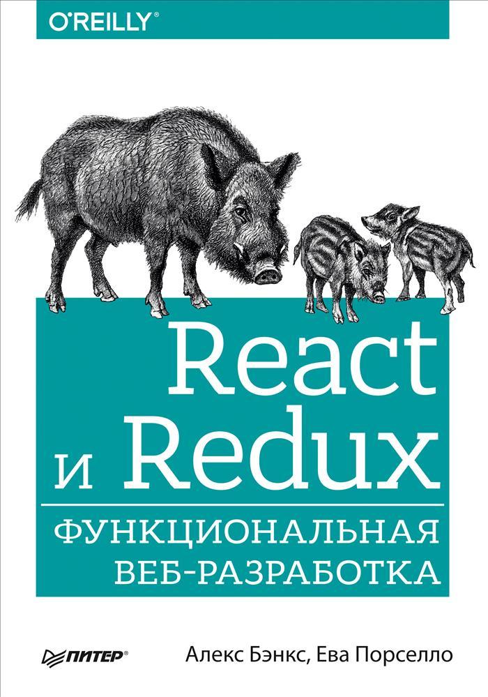 Алекс Бэнкс, Ева Порселло React и Redux. Функциональная веб-разработка