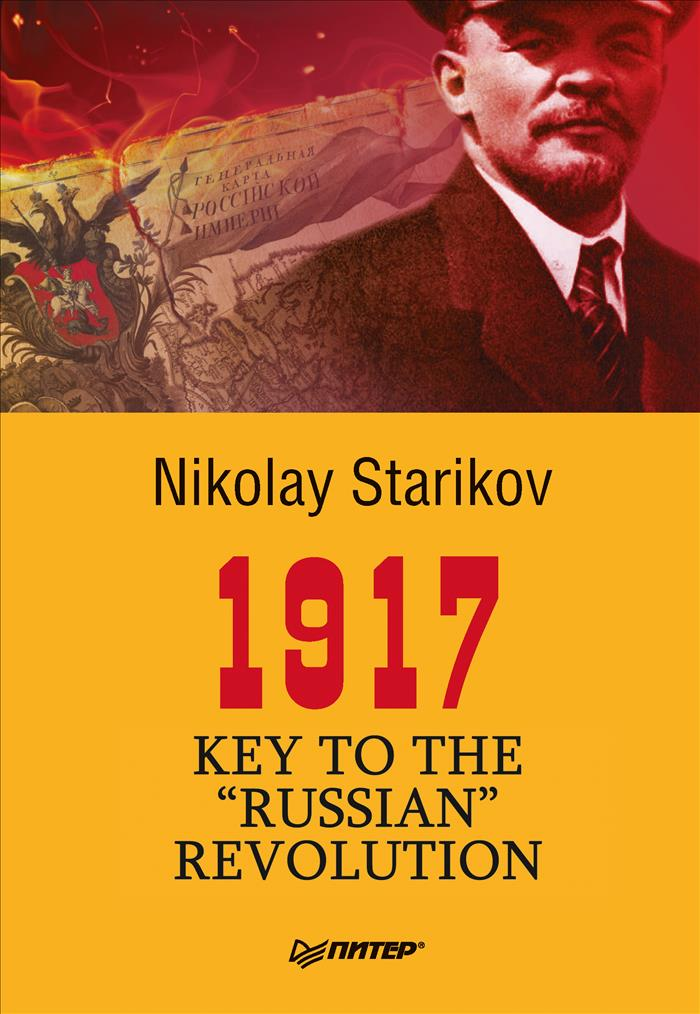 Nikolay Starikov 1917. Key to the Russian Revolution
