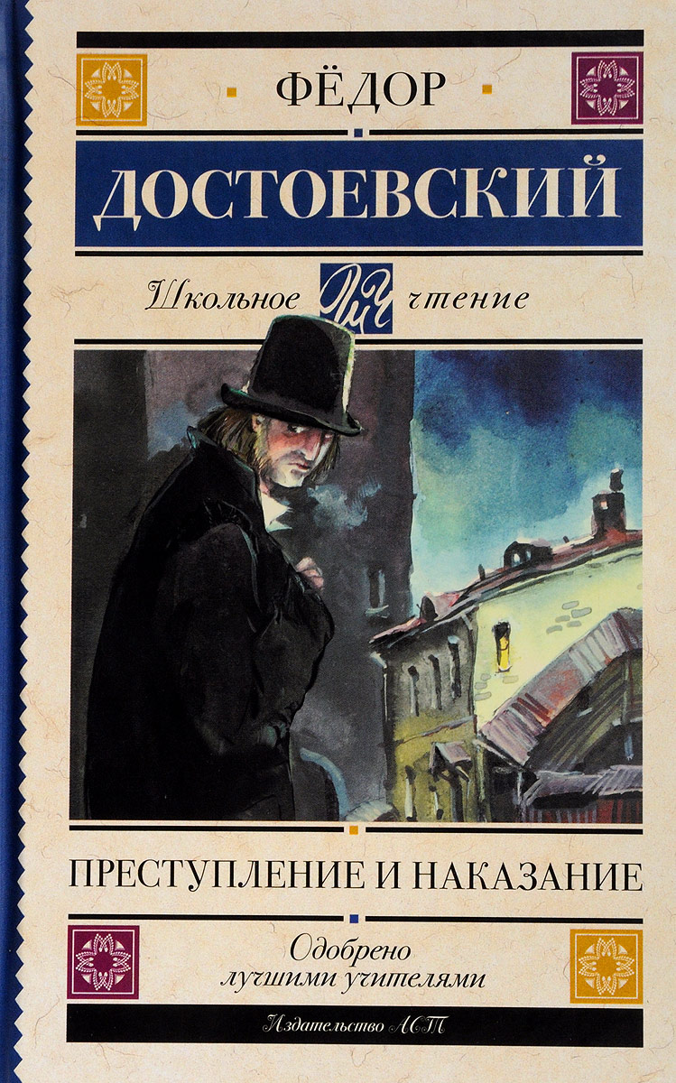 Федор Достоевский Преступление и наказание